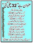 Urdu Funny Poems, Funny Poems on Load Shedding, Poems, Wapda Jokes, Load