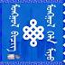 Кирил бичигт олон хувилбараар бичигдэж буй монгол үгсийн  бичлэгийг оноон тогтсон жагсаалт
