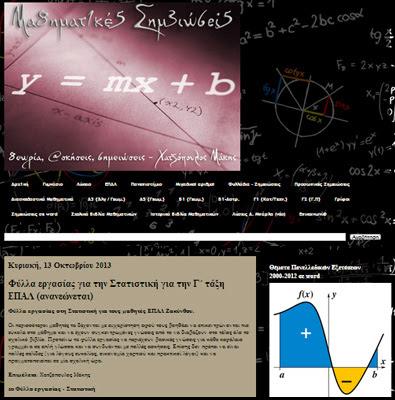 Μαθηματικές σημειώσεις (εκπαιδευτική ιστοσελίδα)