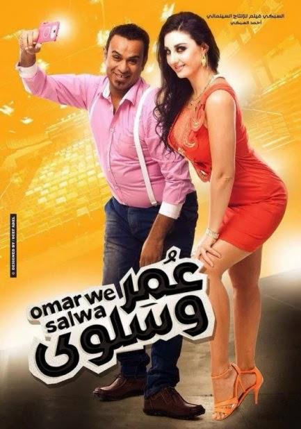 مشاهدة فيلم عمر وسلوي بجودة DVDSCR