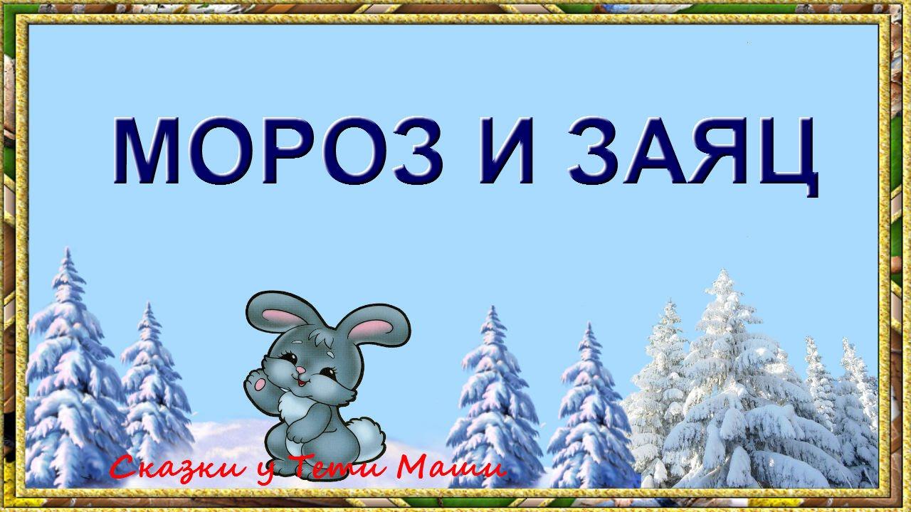 Мороз и заяц - русская народная сказка