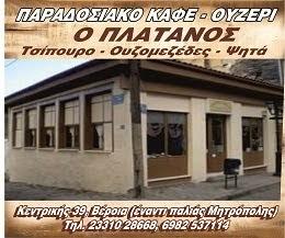 ΠΛΑΤΑΝΟΣ ΚΑΦΕ-ΟΥΖΕΡΙ