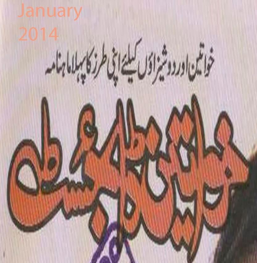 http://www.mediafire.com/view/dndbr9zwa2qf6aw/Khawateen+Digest+January+2014..pdf