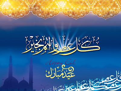 Special Happy Eid Al Adha Mubarak in Arabic Greetings Cards Wallpapers 2012 010