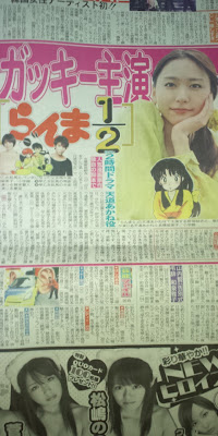Ranma 1/2 live action tv especial 2011 Mainichi Shimbun