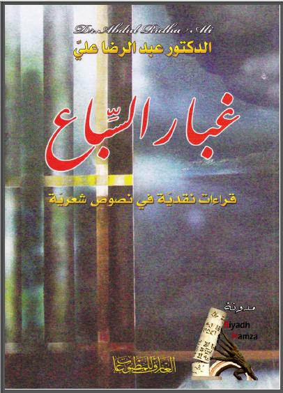 غبار السباع: قراءات نقدية في نصوص شعرية - عبد الرضا علي pdf