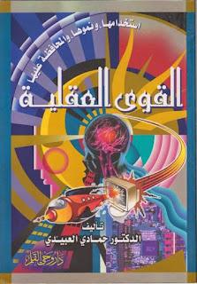 كتاب القوى العقلية، استخدامها ونموها والمحافظة عليها - حمادي العبيدي