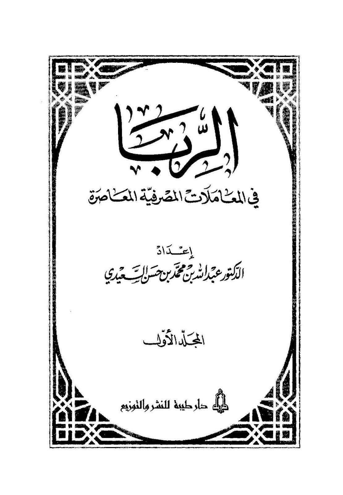 الربا في المعاملات المصرفية المعاصرة - عبد الله السعدي pdf