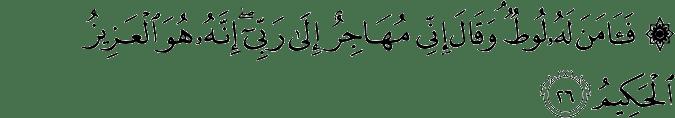 Surat Al 'Ankabut Ayat 26