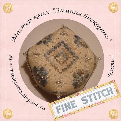 мастер-класс вышивка бискорню Fine Stitch