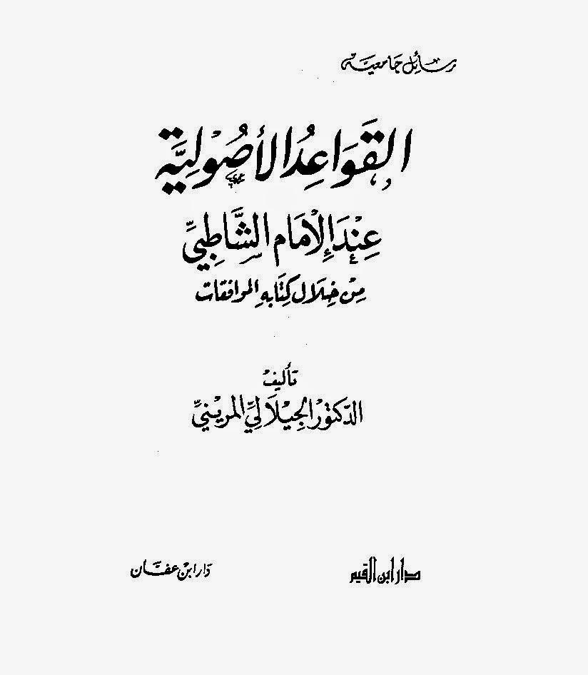 القواعد الأصولية عند الإمام الشاطبي من خلال كتابه الموافقات - الجيلاني المريني