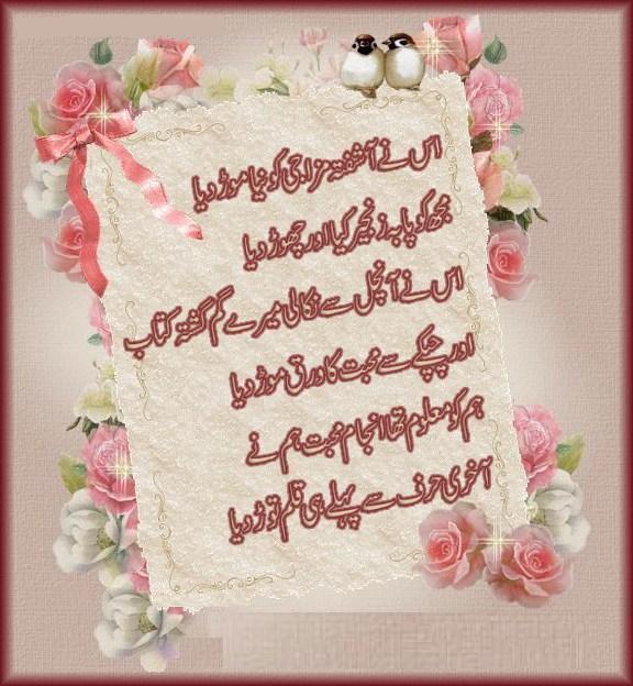 Anjam-e-Muhabbat - Designed Urdu Poetry - Urdu Poetry Shayari - Urdu Poetry - Urdu Ghazal - Urdu Nazam