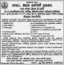 District Rural Development Agency (DRDA) Tamilnadu Jobs (www.tngovernmentjobs.in)