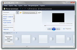 Windows Movie Maker - программное обеспечения (программы) для видеоподкастинга (видеологинга, видео и т.д.)