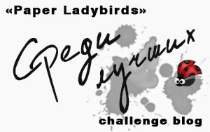 http://paper-ladybirds.blogspot.ru/2014/08/29.html#more