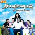Thayumanavan Vijay Tv Serial – 15-07-2013 – Episode 01