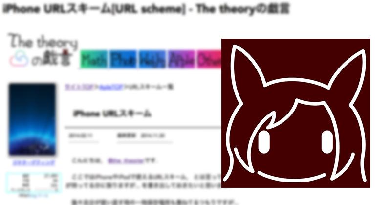 某URLスキーム専門サイトにブログを紹介してもらった。