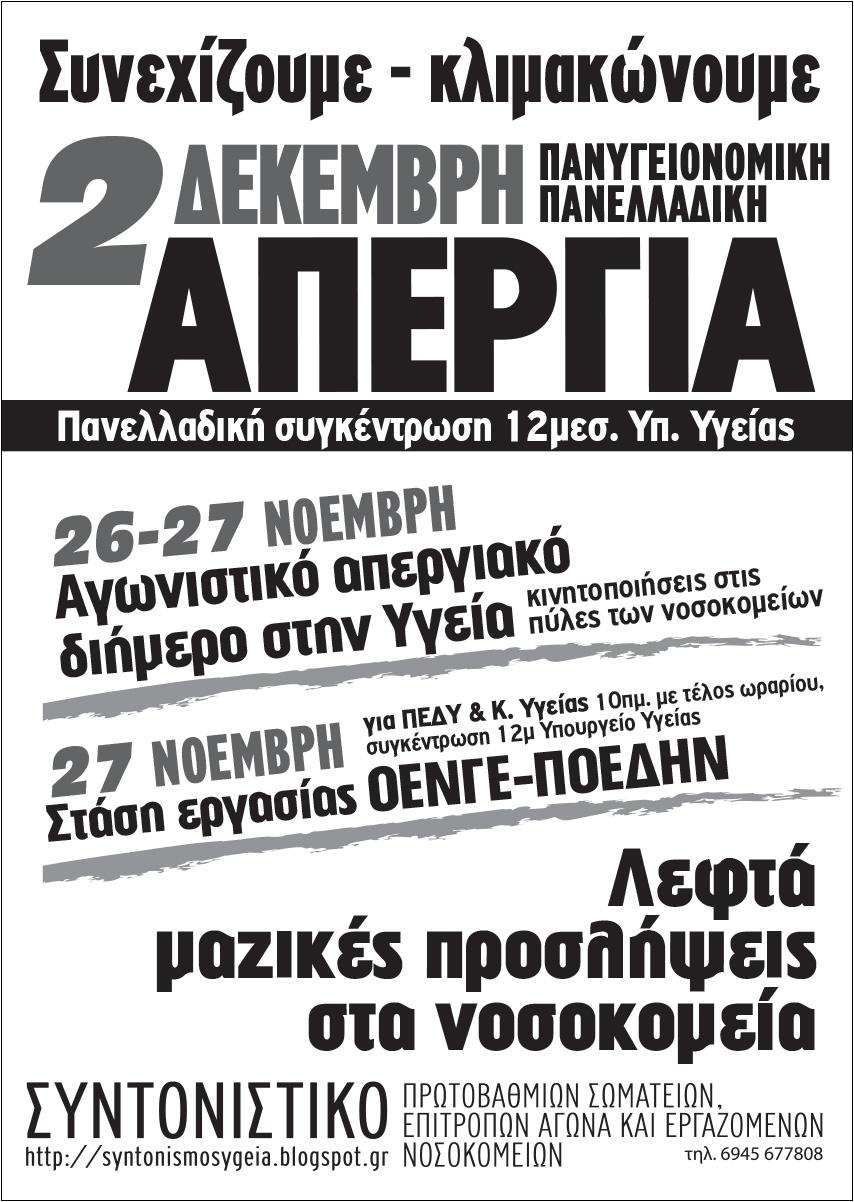 ΠΑΝΥΓΕΙΟΝΟΜΙΚΗ ΑΠΕΡΓΙΑ 2 ΔΕΚΕΜΒΡΗ