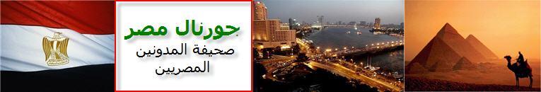 جورنال مصر