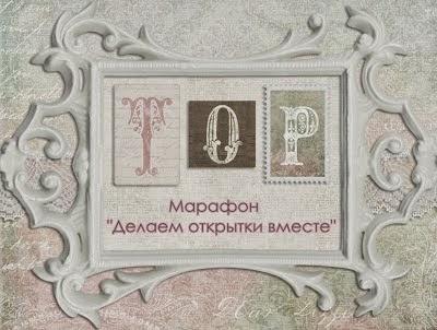 Топ Марафона открыток