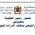 منشور رئيس الحكومة بخصوص إلغاء تراخيص متابعة الدراسة للموظفين