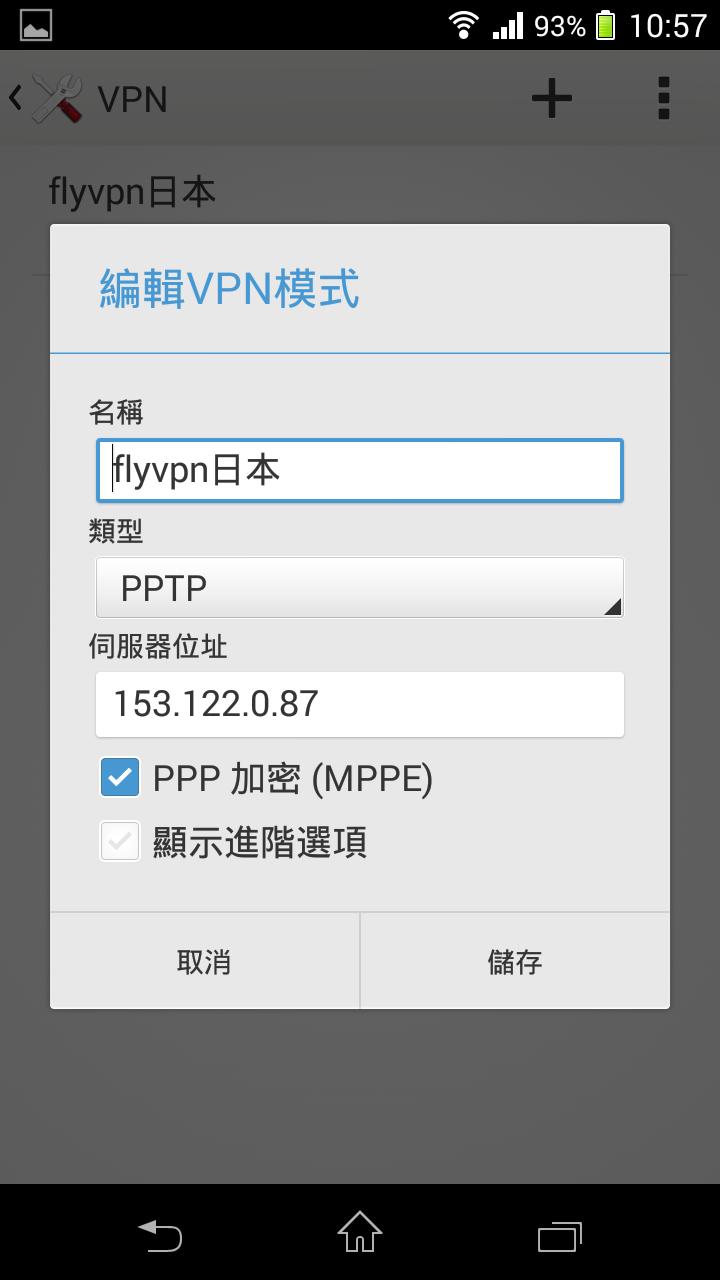 輸入VPN賬戶IP