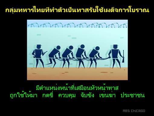 กลุ่มทหารไทยที่ทำตัวเป็นทาสรับใช้เผด็จการโบราณ