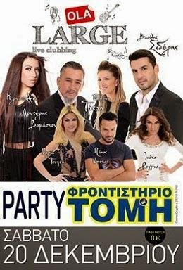 PARTY «ΤΟΜΗ» ΣΤΟ OLA LARGE