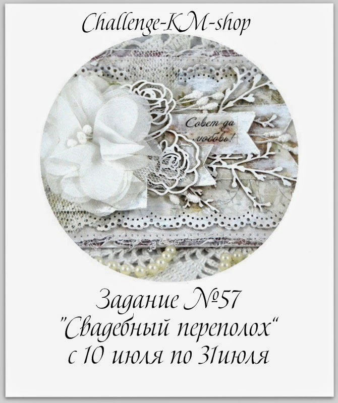 http://challenge-km-shop.blogspot.ru/2014/07/57.html