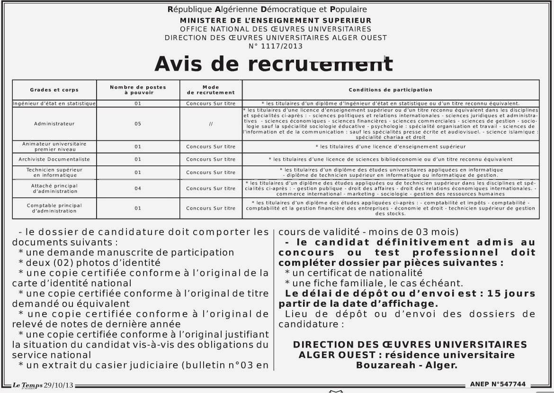 مدونة التوظيف في الجزائر إعلان توظيف في الجزائر العاصمة أكتوبر 2013