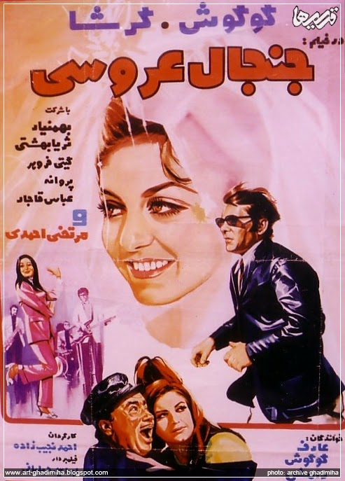 تلگرام+فیلم+ایرانی+قدیمی