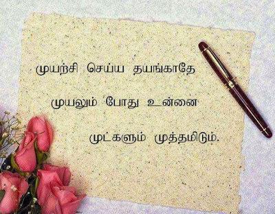 Best Inspirational Quotes - Muyarchi kavithai