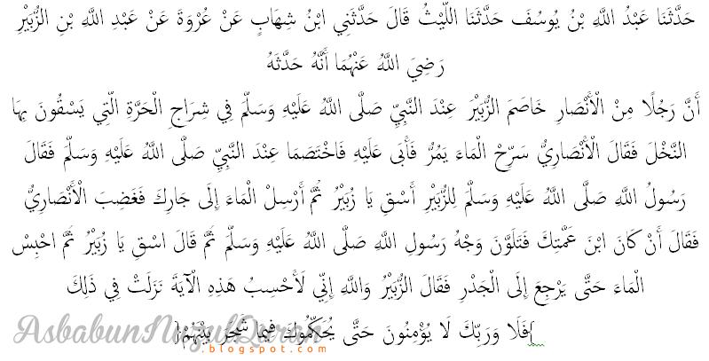 quran surat an nisaa' ayat 65