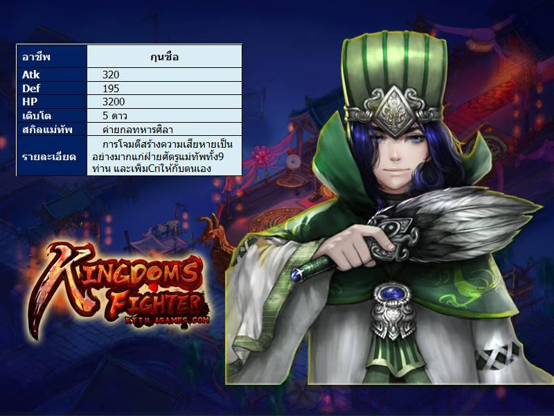 ขงเบ้ง - สามก๊ก Kingdoms Fighter