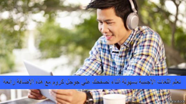 تعلم اللغات الأجنبية بسهولة