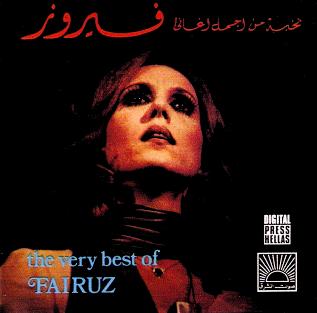 Fairuz فيروز نخبة من أجمل أغاني فيروز = The Very Best Of Fairuz