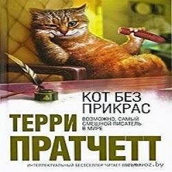 Кот без прикрас слушать