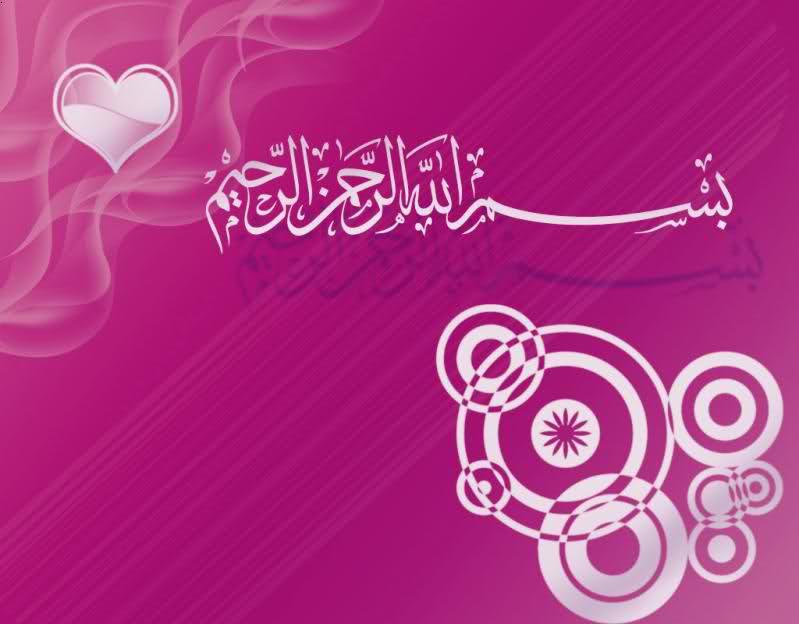 Group Of Bismillah Wallpaper Simple