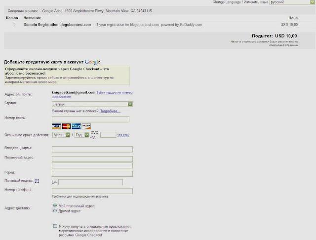 Покупка домена с помощью Blogger