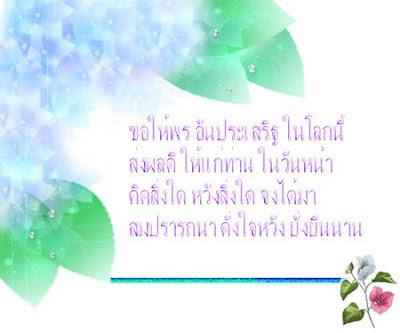 วันขึ้นปีใหม่ 2013