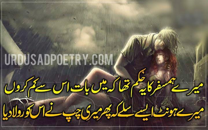 Mere Humsafar Ka