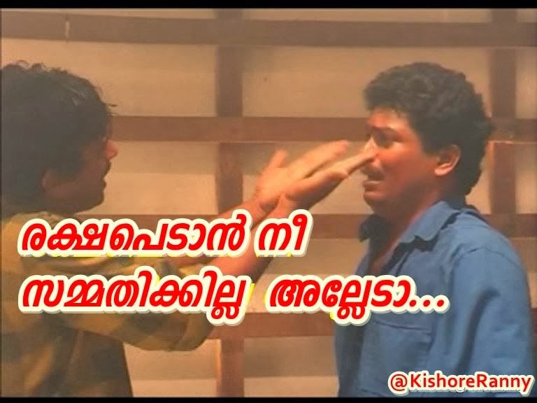 Friends Malayalam Comedy Dialogues Mp3 Song Download