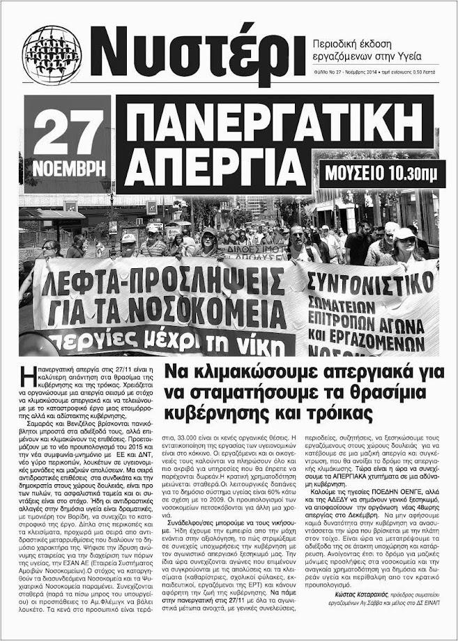 ΝΥΣΤΕΡΙ Νο27