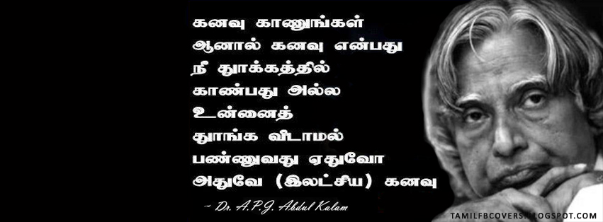 apj abdul kalam quotes in tamil quotesgram