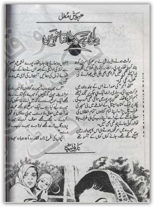 Dil hy k manta nhi novel by Mehwish Mughal Online Reading