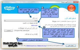 برنامج Skype Offline installer كامل الاصدار الاخير و شرح خطوات التثبيت 1