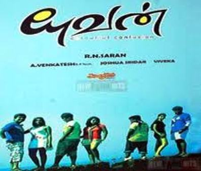 Watch Yuvan (2012) Tamil Movie Online