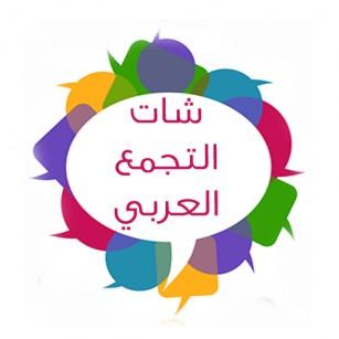 شات تجمع العربى