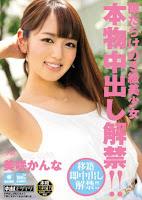 Misaki Canna