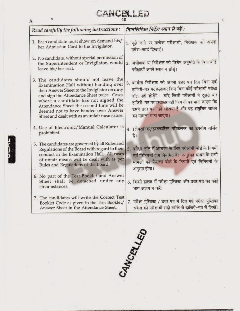 AIPMT 2008 Question Paper Page 40